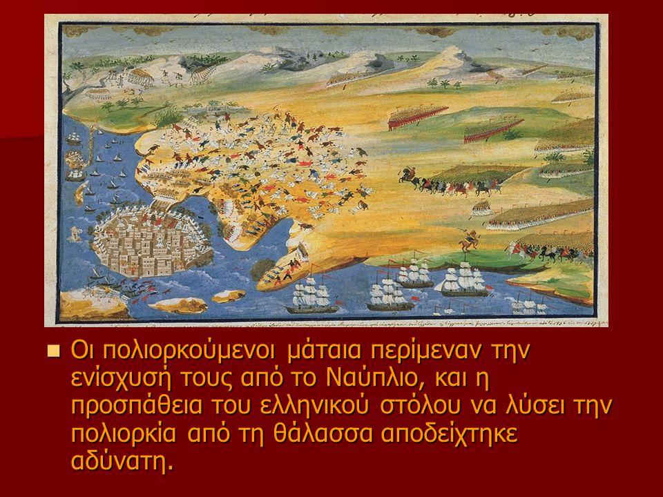 Οι πολιορκούμενοι μάταια περίμεναν την ενίσχυσή τους από το Ναύπλιο, και η προσπάθεια του ελληνικού στόλου να λύσει την πολιορκία από τη θάλασσα αποδείχτηκε αδύνατη.