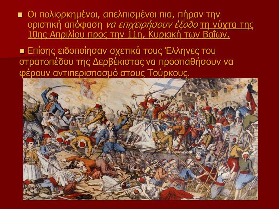 Επίσης ειδοποίησαν σχετικά τους Έλληνες του στρατοπέδου της Δερβέκιστας να προσπαθήσουν να φέρουν αντιπερισπασμό στους Τούρκους.