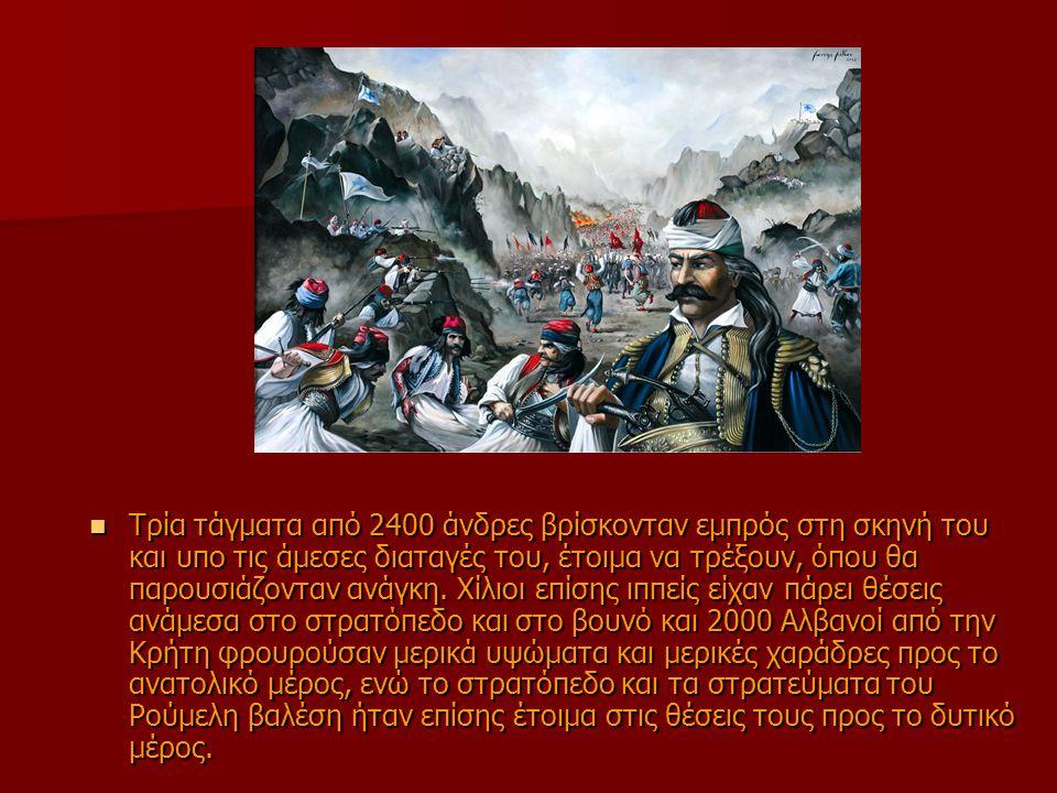 Τρία τάγματα από 2400 άνδρες βρίσκονταν εμπρός στη σκηνή του και υπο τις άμεσες διαταγές του, έτοιμα να τρέξουν, όπου θα παρουσιάζονταν ανάγκη.