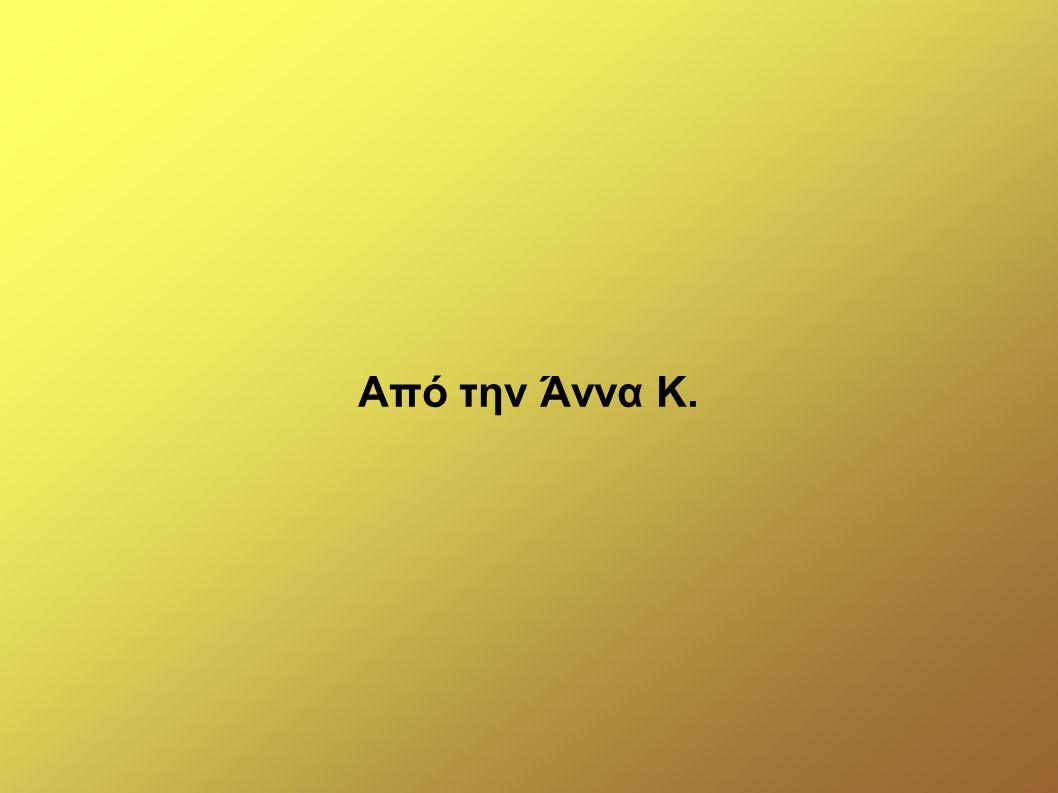 Από την Άννα Κ.