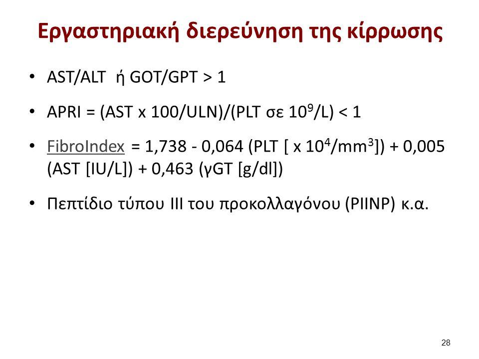Εργαστηριακή διερεύνηση της κίρρωσης AST/ALT ή GOT/GPT > 1 APRI = (AST x 100/ULN)/(PLT σε 10 9 /L) < 1 FibroIndex = 1,738 - 0,064 (PLT [ x 10 4 /mm 3