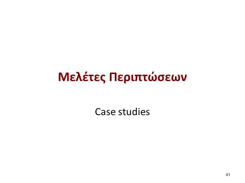 Μελέτες Περιπτώσεων Case studies 41