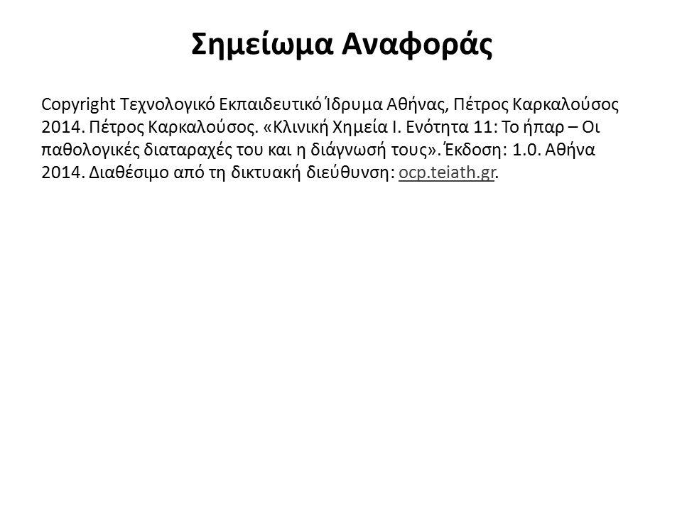 Σημείωμα Αναφοράς Copyright Τεχνολογικό Εκπαιδευτικό Ίδρυμα Αθήνας, Πέτρος Καρκαλούσος 2014. Πέτρος Καρκαλούσος. «Κλινική Χημεία Ι. Ενότητα 11: Το ήπα