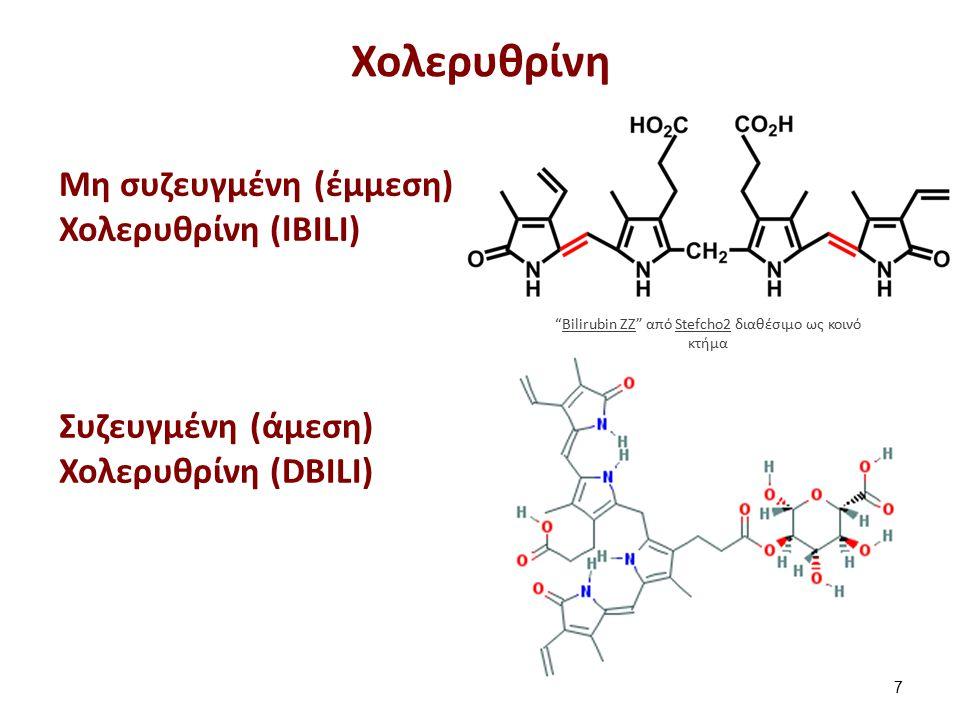 """Μη συζευγμένη (έμμεση) Χολερυθρίνη (IBILI) Συζευγμένη (άμεση) Χολερυθρίνη (DBILI) Χολερυθρίνη 7 """"Bilirubin ZZ"""" από Stefcho2 διαθέσιμο ως κοινό κτήμαBi"""