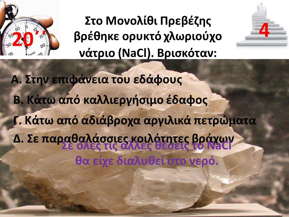 Στο Μονολίθι Πρεβέζης βρέθηκε ορυκτό χλωριούχο νάτριο (NaCl). Βρισκόταν: Α. Στην επιφάνεια του εδάφους 20΄΄ 4 B. Κάτω από καλλιεργήσιμο έδαφος Γ. Κάτω