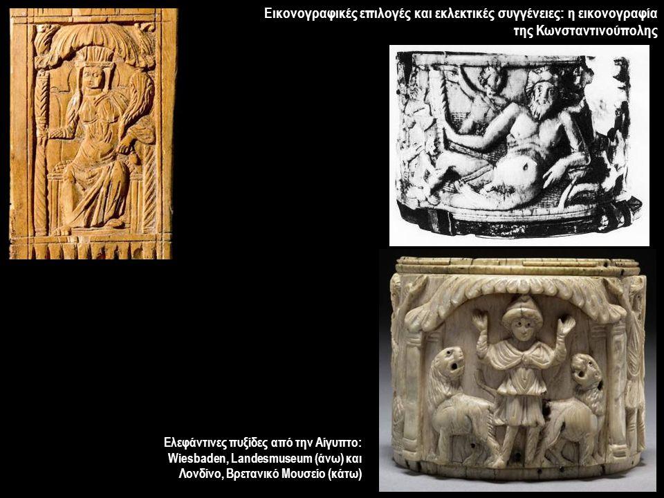 Ελεφάντινες πυξίδες από την Αίγυπτο: Wiesbaden, Landesmuseum (άνω) και Λονδίνο, Βρετανικό Μουσείο (κάτω) Εικονογραφικές επιλογές και εκλεκτικές συγγένειες: η εικονογραφία της Κωνσταντινούπολης