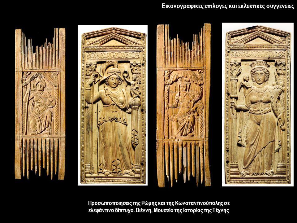 Προσωποποιήσεις της Ρώμης και της Κωνσταντινούπολης σε ελεφάντινο δίπτυχο.