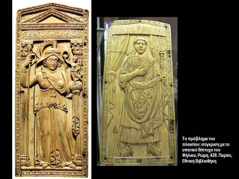 Το πρόβλημα του πλαισίου: σύγκριση με το υπατικό δίπτυχο του Φήλικα, Ρώμη, 428.