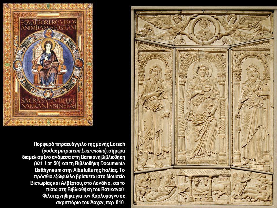 Πορφυρό τετραευάγγελο της μονής Lorsch ( codex purpureus Laurensius ), σήμερα διαμελισμένο ανάμεσα στη Βατικανή βιβλιοθήκη (Vat.