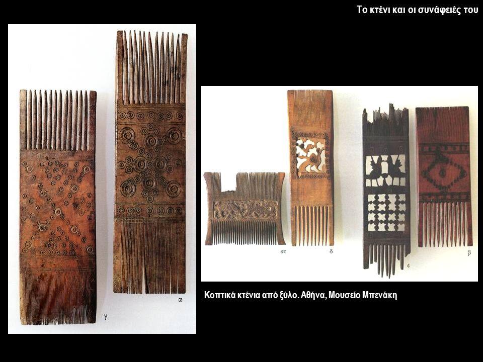 Κοπτικά κτένια από ξύλο. Αθήνα, Μουσείο Μπενάκη Το κτένι και οι συνάφειές του