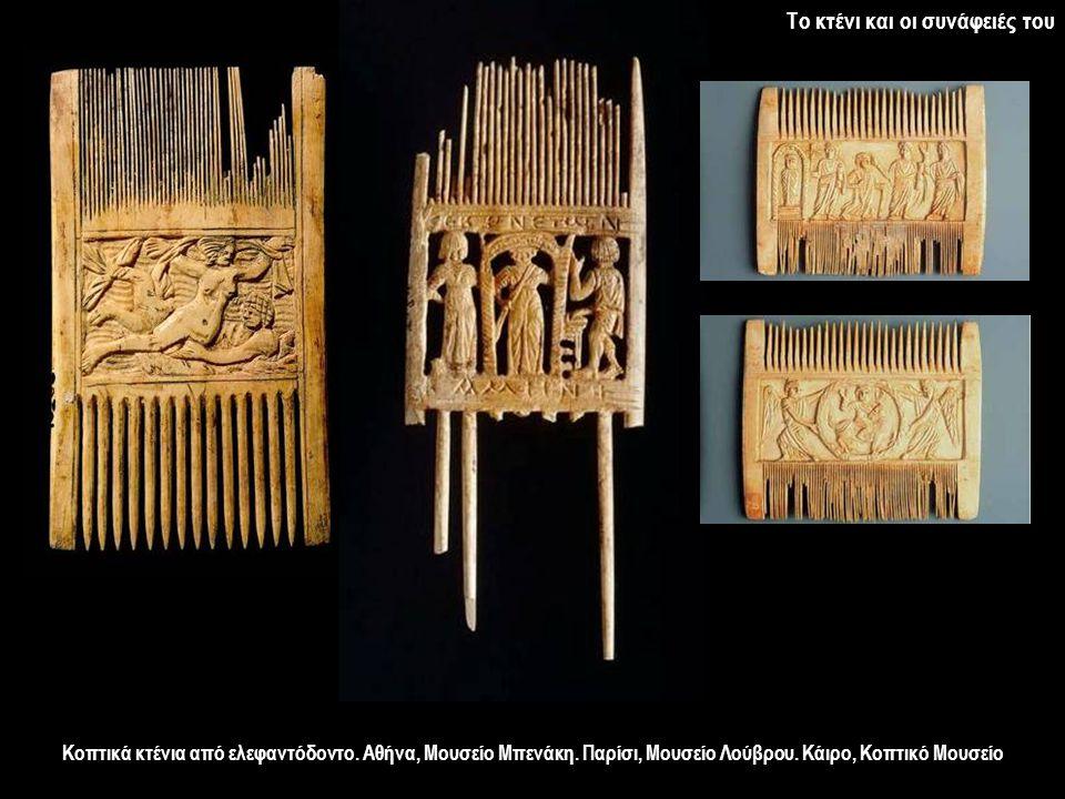 Κοπτικά κτένια από ελεφαντόδοντο.Αθήνα, Μουσείο Μπενάκη.