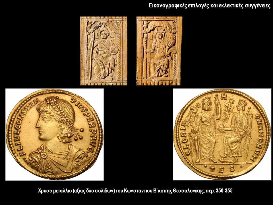 Εικονογραφικές επιλογές και εκλεκτικές συγγένειες Χρυσό μετάλλιο (αξίας δύο σολίδων) του Κωνστάντιου Β' κοπής Θεσσαλονίκης, περ.