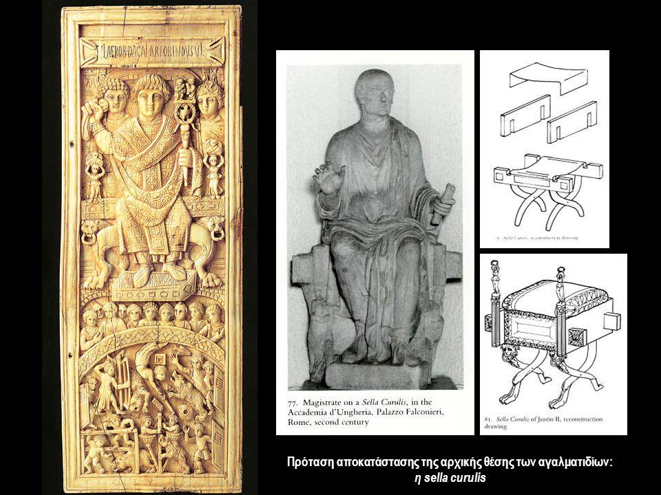 Πρόταση αποκατάστασης της αρχικής θέσης των αγαλματιδίων: η sella curulis