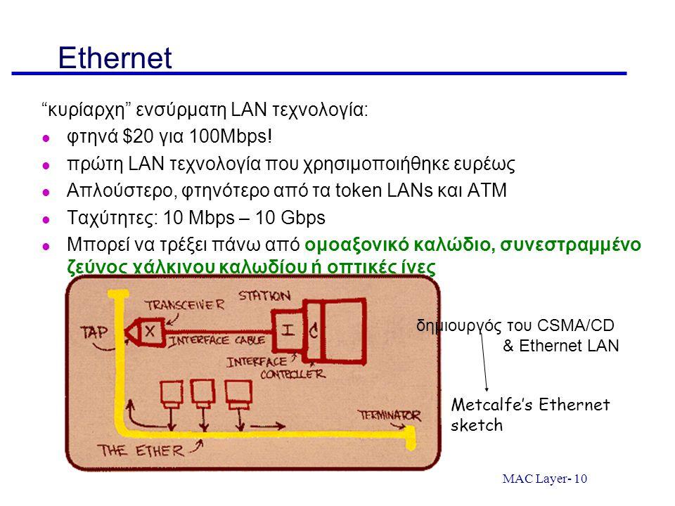 "MAC Layer- 10 Ethernet ""κυρίαρχη"" ενσύρματη LAN τεχνολογία: φτηνά $20 για 100Mbps! πρώτη LAN τεχνολογία που χρησιμοποιήθηκε ευρέως Απλούστερο, φτηνότε"