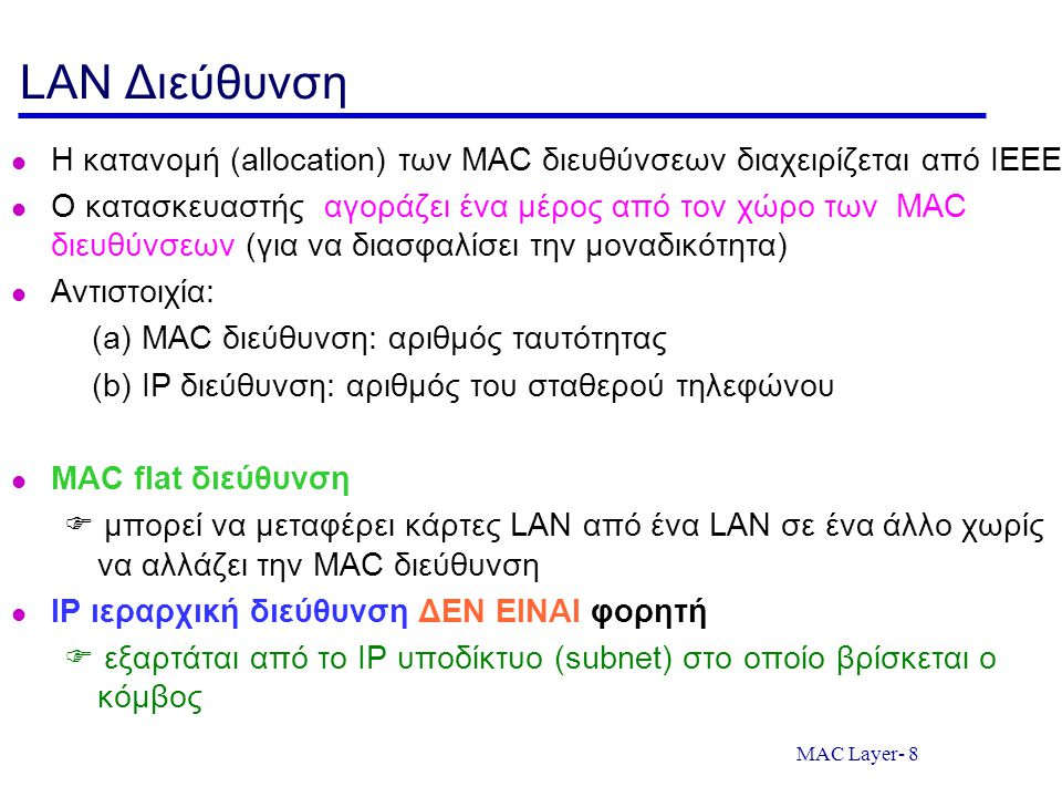 MAC Layer- 19 Διασύνδεση με hubs (πλεονεκτήματα) Επεκτείνει το LAN Προσφέρει ευγενική υποβάθμιση (graceful degradation) : Εάν ένα LAN τμήμα (που έχει ένα hub) δεν δουλεύει σωστά, το backbone hub θα το ανιχνεύσει & θα αποσυνδέσει το hub αυτό από το υπόλοιπο LAN.