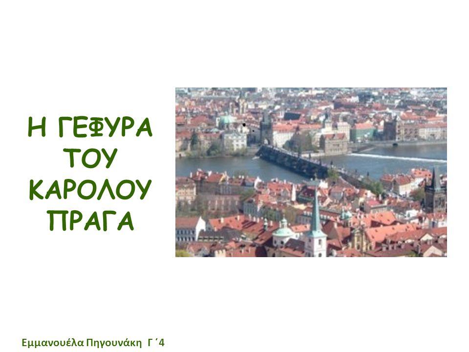 Η ΓΕΦΥΡΑ ΤΟΥ ΚΑΡΟΛΟΥ-ΠΡΑΓΑ ΤΣΕΧΙΑ Η Γέφυρα του Καρόλου (τσεχικά: Karluv Most) είναι μία από τις πλέον φημισμένες αψιδωτές και ιστορικές γέφυρες της Ευρώπης.