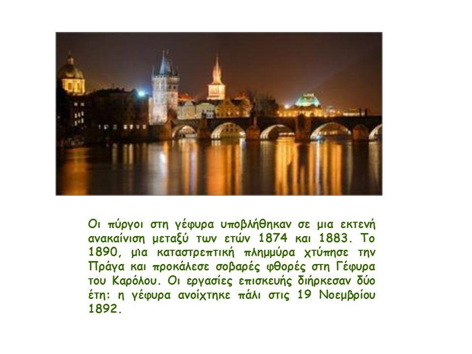 . Οι πύργοι στη γέφυρα υποβλήθηκαν σε μια εκτενή ανακαίνιση μεταξύ των ετών 1874 και 1883. Το 1890, μια καταστρεπτική πλημμύρα χτύπησε την Πράγα και π