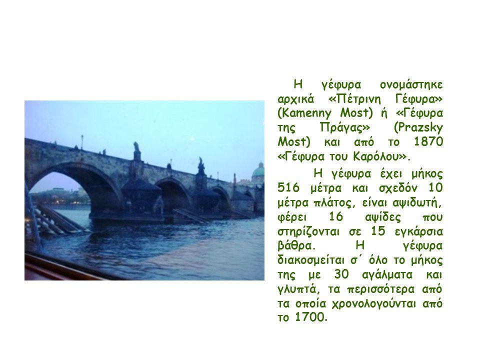 Η γέφυρα ονομάστηκε αρχικά «Πέτρινη Γέφυρα» (Kamenny Most) ή «Γέφυρα της Πράγας» (Prazsky Most) και από το 1870 «Γέφυρα του Καρόλου». Η γέφυρα έχει μή