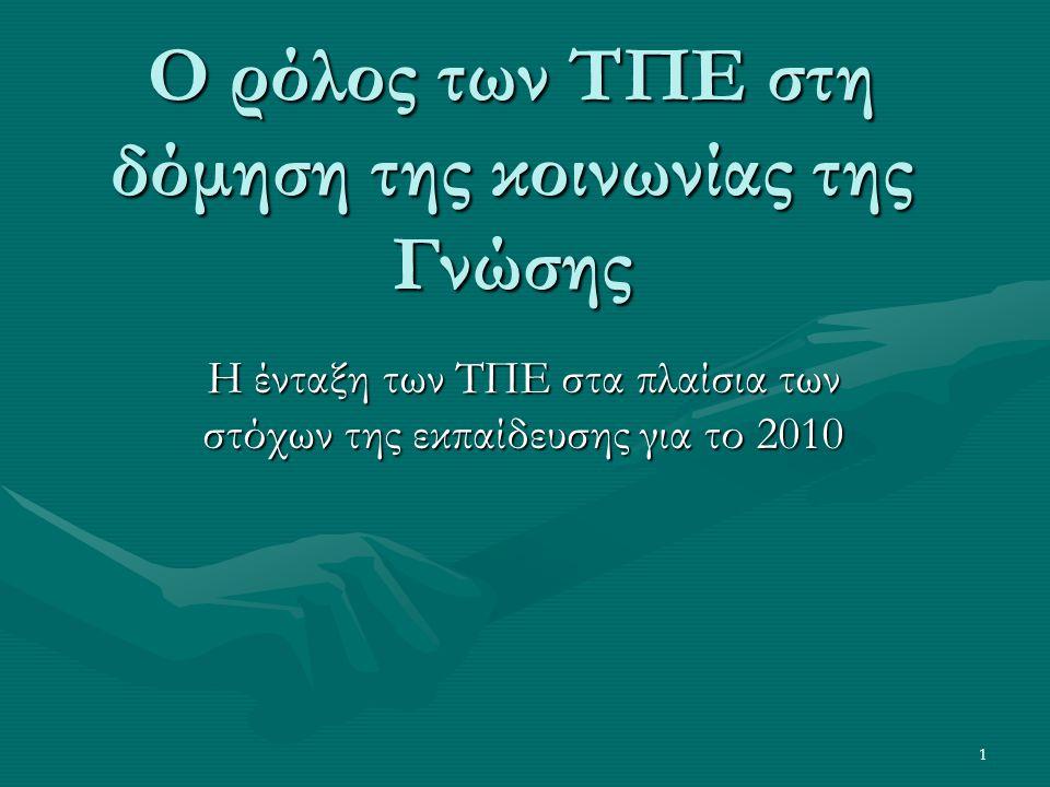 1 Ο ρόλος των ΤΠΕ στη δόμηση της κοινωνίας της Γνώσης Η ένταξη των ΤΠΕ στα πλαίσια των στόχων της εκπαίδευσης για το 2010