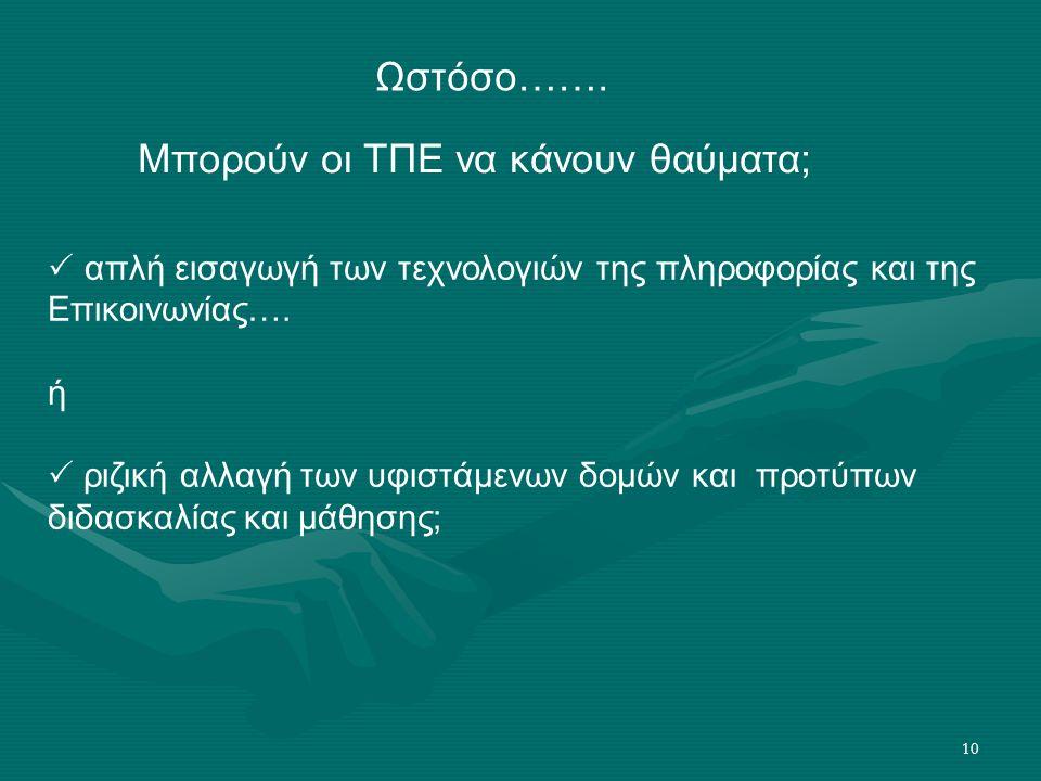 10 Ωστόσο…….  απλή εισαγωγή των τεχνολογιών της πληροφορίας και της Επικοινωνίας….