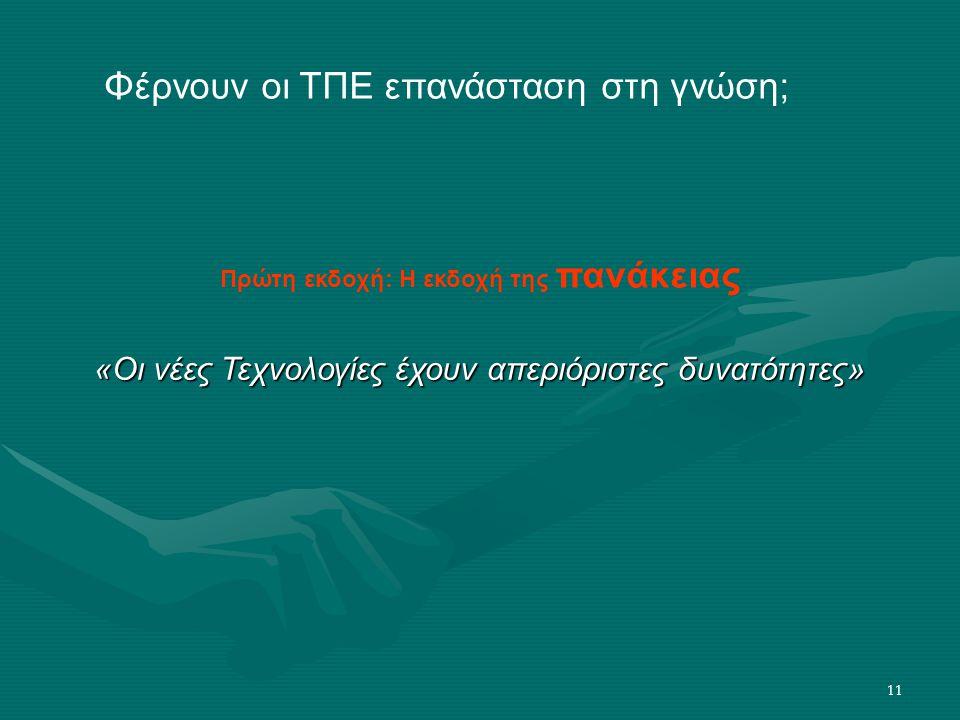 11 Φέρνουν οι ΤΠΕ επανάσταση στη γνώση; Πρώτη εκδοχή: Η εκδοχή της πανάκειας «Οι νέες Τεχνολογίες έχουν απεριόριστες δυνατότητες»