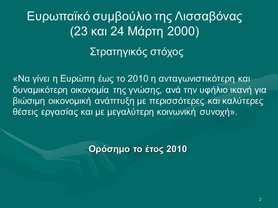 2 Ευρωπαϊκό συμβούλιο της Λισσαβόνας (23 και 24 Μάρτη 2000) «Να γίνει η Ευρώπη έως το 2010 η ανταγωνιστικότερη και δυναμικότερη οικονομία της γνώσης, ανά την υφήλιο ικανή για βιώσιμη οικονομική ανάπτυξη με περισσότερες και καλύτερες θέσεις εργασίας και με μεγαλύτερη κοινωνική συνοχή».