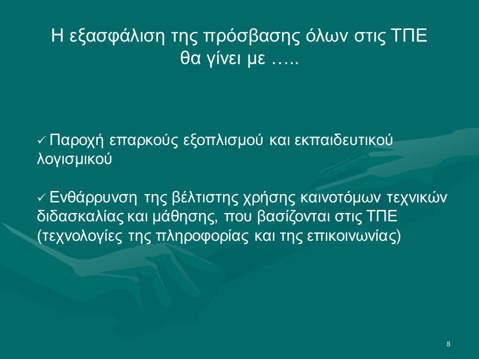 8 Η εξασφάλιση της πρόσβασης όλων στις ΤΠΕ θα γίνει με …..
