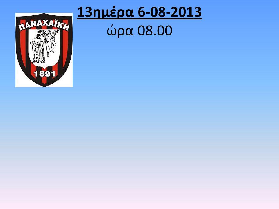 13ημέρα 6-08-2013 ώρα 08.00