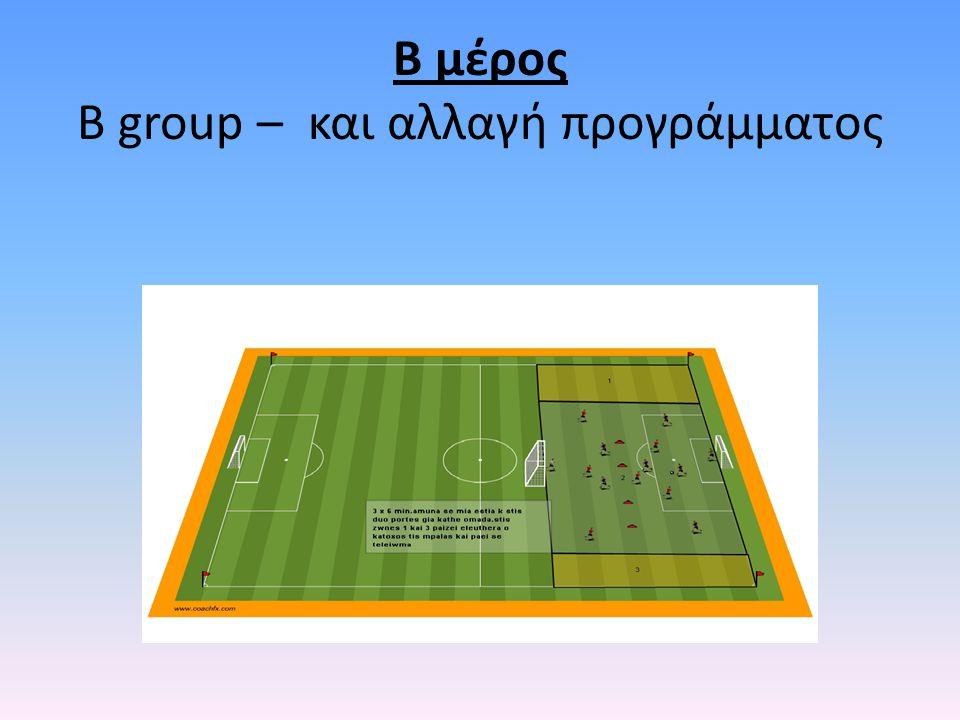 Β μέρος Β group – και αλλαγή προγράμματος