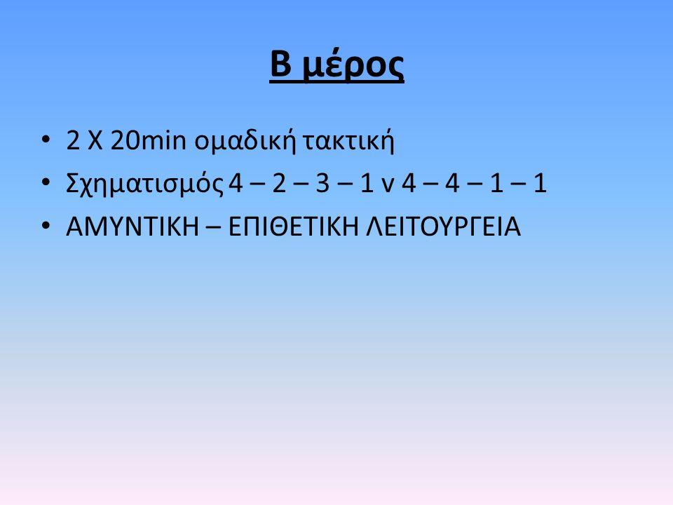 Β μέρος 2 Χ 20min ομαδική τακτική Σχηματισμός 4 – 2 – 3 – 1 v 4 – 4 – 1 – 1 ΑΜΥΝΤΙΚΗ – ΕΠΙΘΕΤΙΚΗ ΛΕΙΤΟΥΡΓΕΙΑ