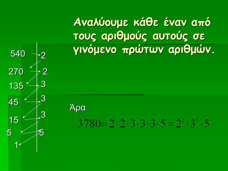 540 2 3 3 3 5 270 135 45 15 5 1 Άρα 2