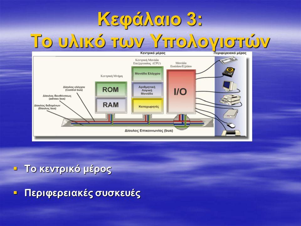 ΚΕΝΤΡΙΚΟ ΜΕΡΟΣ a) a)ΚΕΝΤΡΙΚΗ ΜΟΝΑΔΑ ΕΠΕΞΕΡΓΑΣΙΑΣ (Central Processing Unit - CPU) b) b)ΚΕΝΤΡΙΚΗ ή ΚΥΡΙΑ ΜΝΗΜΗ (Main Memory) c) c)ΜΟΝΑΔΑ ΕΙΣΟΔΟΥ-ΕΞΟΔΟΥ (Input / Output Unit - I/O) d) d)ΔΙΑΥΛΟ ΕΠΙΚΟΙΝΩΝΙΑΣ (Bus)