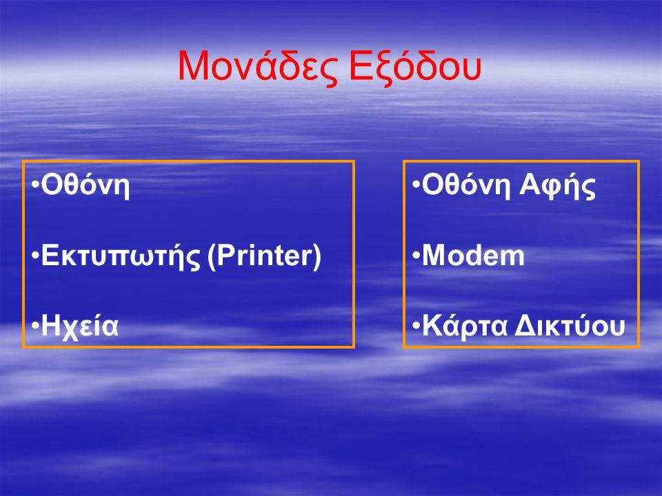Μονάδες Εξόδου Οθόνη Εκτυπωτής (Printer) Ηχεία Οθόνη Αφής Modem Κάρτα Δικτύου