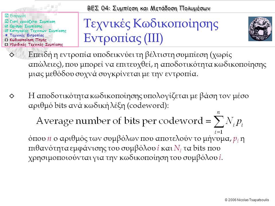 ΒΕΣ 04: Συμπίεση και Μετάδοση Πολυμέσων © 2006 Nicolas Tsapatsoulis ◊ Επειδή η εντροπία υποδεικνύει τη βέλτιστη συμπίεση (χωρίς απώλειες), που μπορεί να επιτευχθεί, η αποδοτικότητα κωδικοποίησης μιας μεθόδου συχνά συγκρίνεται με την εντροπία.