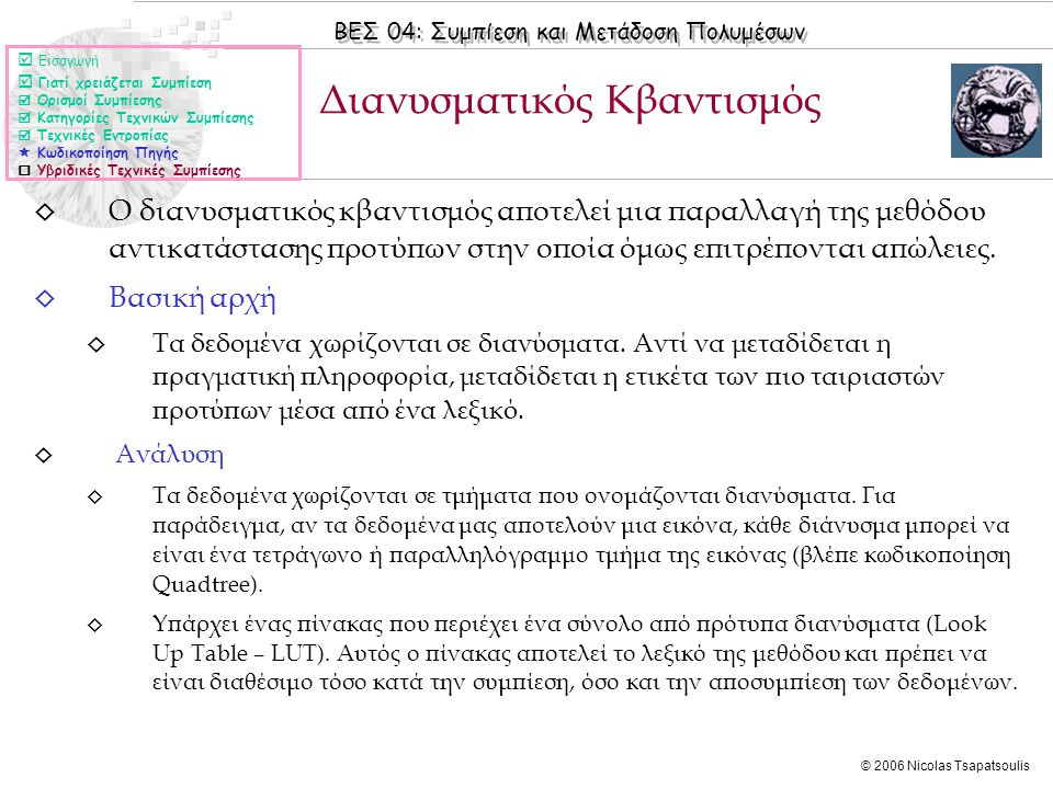 ΒΕΣ 04: Συμπίεση και Μετάδοση Πολυμέσων © 2006 Nicolas Tsapatsoulis ◊ Ο διανυσματικός κβαντισμός αποτελεί μια παραλλαγή της μεθόδου αντικατάστασης προτύπων στην οποία όμως επιτρέπονται απώλειες.
