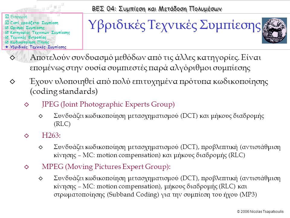 ΒΕΣ 04: Συμπίεση και Μετάδοση Πολυμέσων © 2006 Nicolas Tsapatsoulis ◊ Αποτελούν συνδυασμό μεθόδων από τις άλλες κατηγορίες.