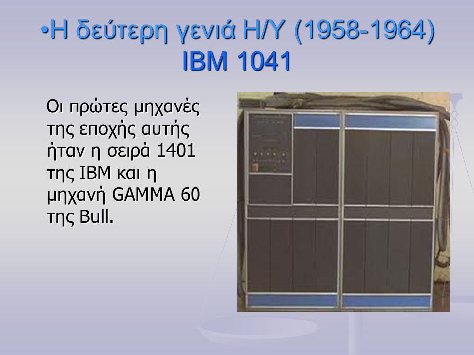 Η δεύτερη γενιά Η/Υ (1958-1964) IBM 1041Η δεύτερη γενιά Η/Υ (1958-1964) IBM 1041 Οι πρώτες μηχανές της εποχής αυτής ήταν η σειρά 1401 της IBM και η μη