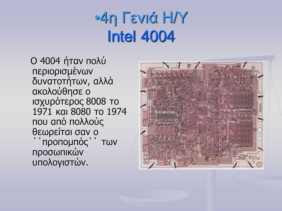 4η Γενιά Η/Υ Intel 40044η Γενιά Η/Υ Intel 4004 Ο 4004 ήταν πολύ περιορισμένων δυνατοτήτων, αλλά ακολούθησε ο ισχυρότερος 8008 το 1971 και 8080 το 1974
