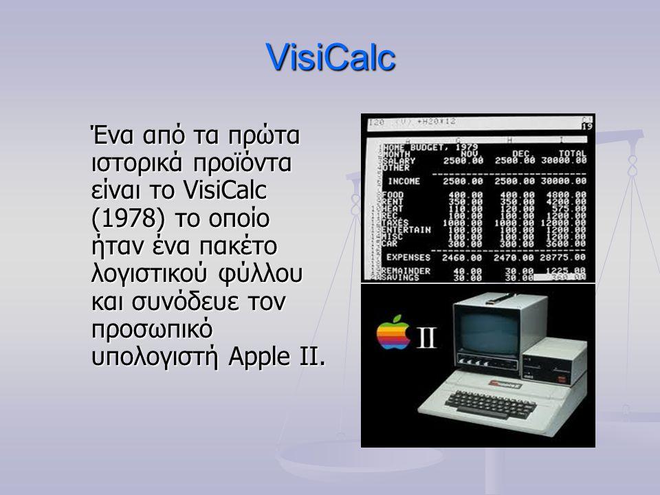 VisiCalc Ένα από τα πρώτα ιστορικά προϊόντα είναι το VisiCalc (1978) το οποίο ήταν ένα πακέτο λογιστικού φύλλου και συνόδευε τον προσωπικό υπολογιστή