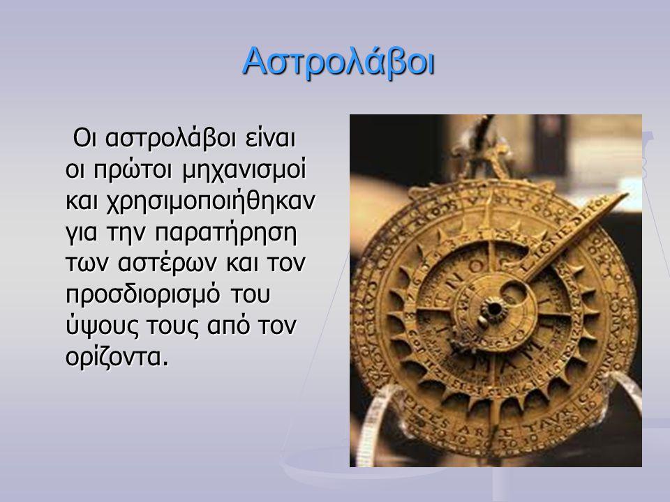 Αστρολάβοι Οι αστρολάβοι είναι οι πρώτοι μηχανισμοί και χρησιμοποιήθηκαν για την παρατήρηση των αστέρων και τον προσδιορισμό του ύψους τους από τον ορίζοντα.