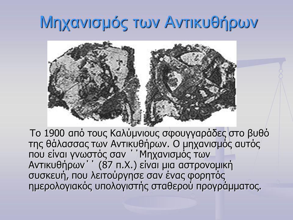 Μηχανισμός των Αντικυθήρων Το 1900 από τους Καλύμνιους σφουγγαράδες στο βυθό της θάλασσας των Αντικυθήρων. Ο μηχανισμός αυτός που είναι γνωστός σαν ΄΄