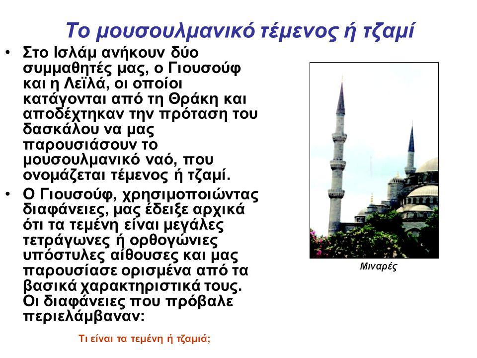 Το μουσουλμανικό τέμενος ή τζαμί Στο Ισλάμ ανήκουν δύο συμμαθητές μας, ο Γιουσούφ και η Λεϊλά, οι οποίοι κατάγονται από τη Θράκη και αποδέχτηκαν την π