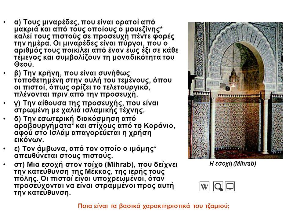 α) Τους μιναρέδες, που είναι ορατοί από μακριά και από τους οποίους ο μουεζίνης* καλεί τους πιστούς σε προσευχή πέντε φορές την ημέρα. Οι μιναρέδες εί
