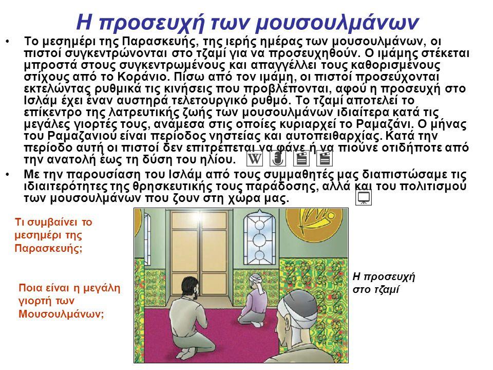 Η προσευχή των μουσουλμάνων Το μεσημέρι της Παρασκευής, της ιερής ημέρας των μουσουλμάνων, οι πιστοί συγκεντρώνονται στο τζαμί για να προσευχηθούν. Ο