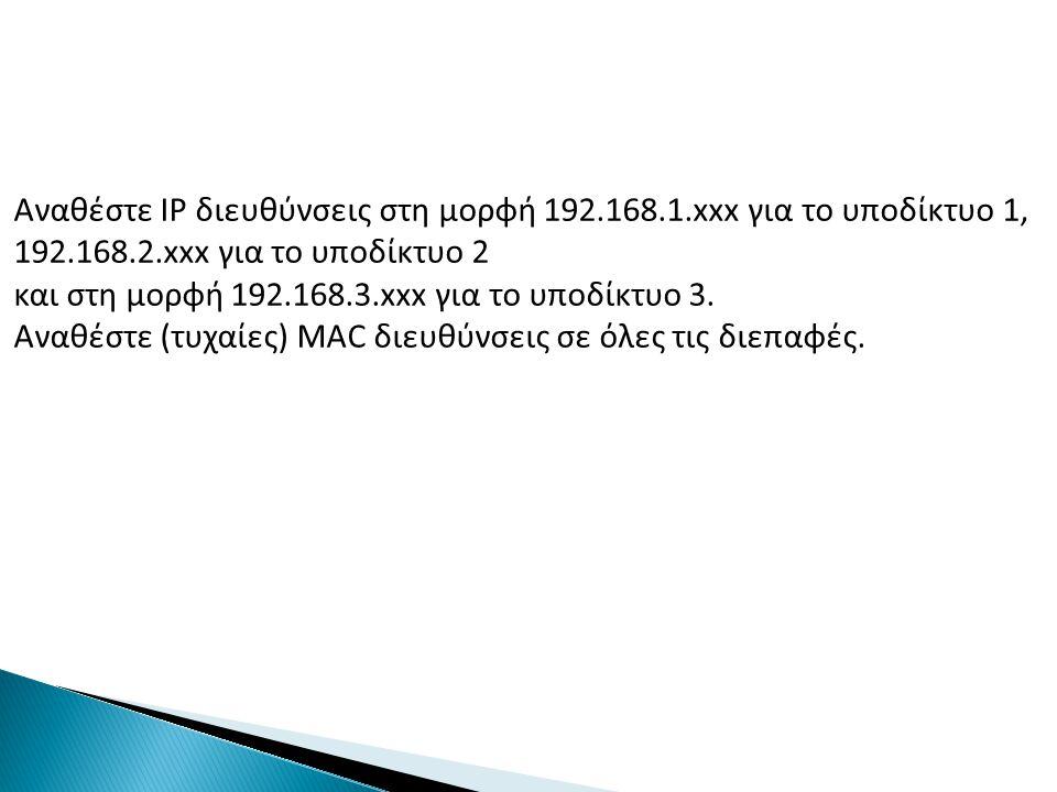 Αναθέστε IP διευθύνσεις στη μορφή 192.168.1.xxx για το υποδίκτυο 1, 192.168.2.xxx για το υποδίκτυο 2 και στη μορφή 192.168.3.xxx για το υποδίκτυο 3.