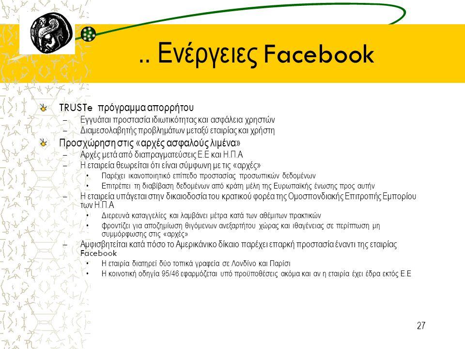 27.. Ενέργειες Facebook TRUSTe πρόγραμμα απορρήτου –Εγγυάται προστασία ιδιωτικότητας και ασφάλεια χρηστών –Διαμεσολαβητής προβλημάτων μεταξύ εταιρίας