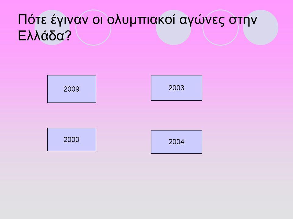 Πότε έγιναν οι ολυμπιακοί αγώνες στην Ελλάδα? 2009 2000 2003 2004