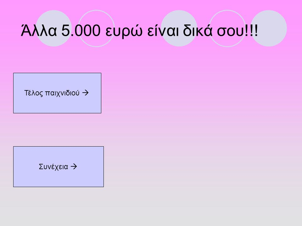 Άλλα 5.000 ευρώ είναι δικά σου!!! Τέλος παιχνιδιού  Συνέχεια 