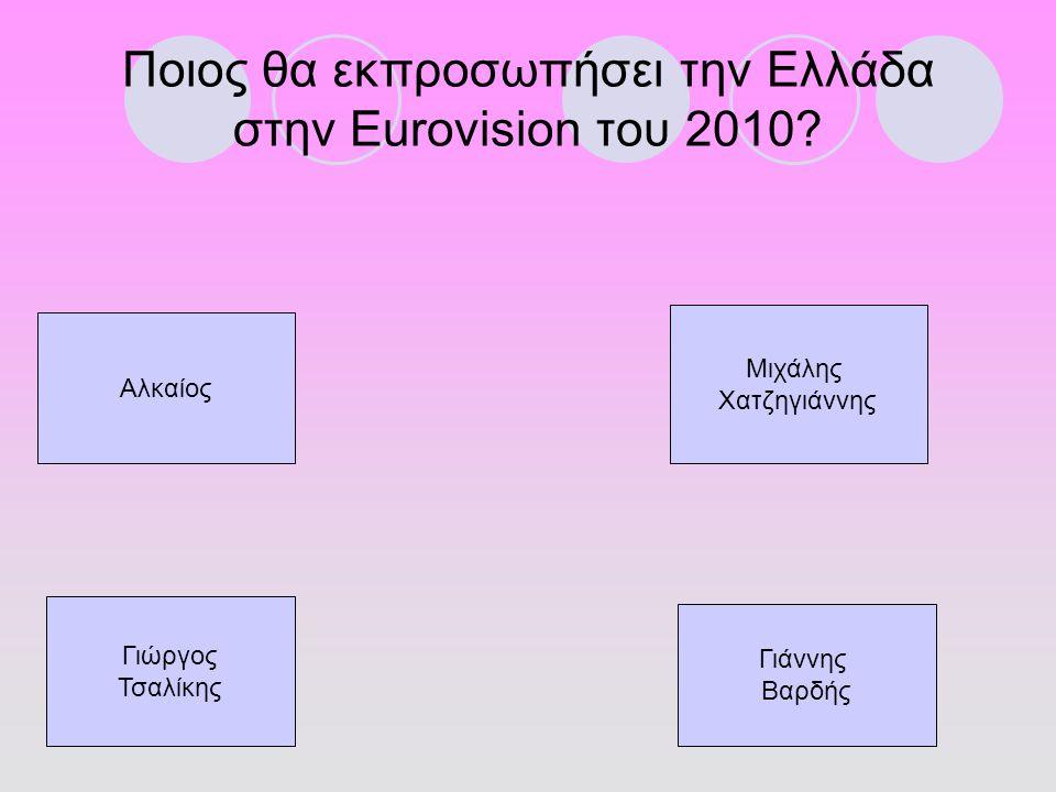 Ποιος θα εκπροσωπήσει την Ελλάδα στην Eurovision του 2010? Αλκαίος Γιώργος Τσαλίκης Μιχάλης Χατζηγιάννης Γιάννης Βαρδής