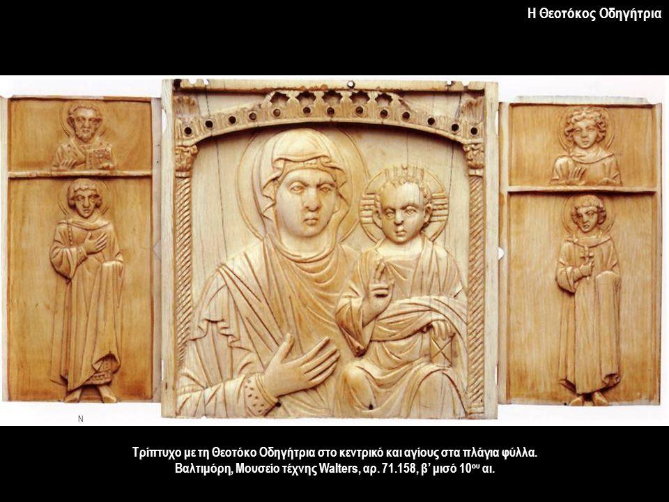 Η Θεοτόκος Οδηγήτρια Τρίπτυχο με τη Θεοτόκο Οδηγήτρια στο κεντρικό και αγίους στα πλάγια φύλλα. Βαλτιμόρη, Μουσείο τέχνης Walters, αρ. 71.158, β' μισό